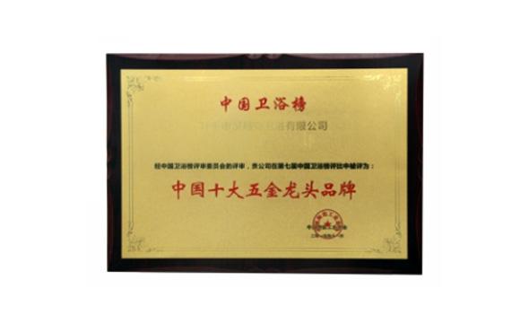 中国十大五金龙头品牌