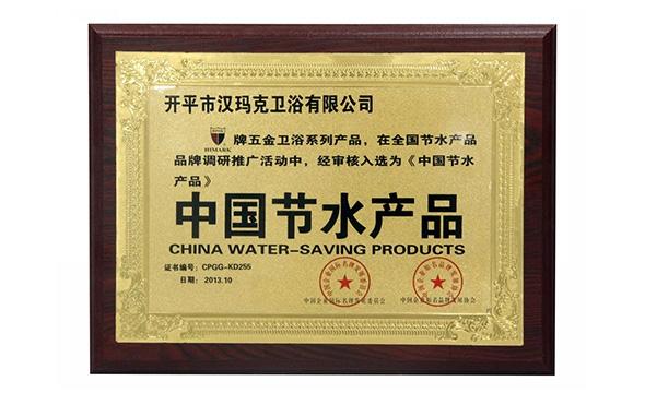 中国节水产品