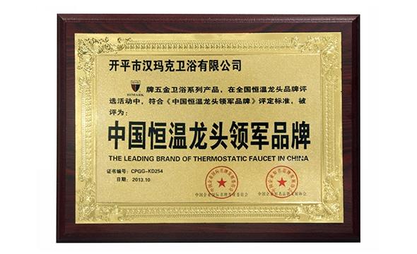 中国恒温龙头领军品牌